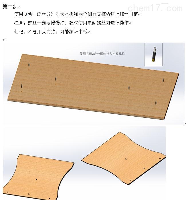 使用螺丝分别锁住木板上面孔位