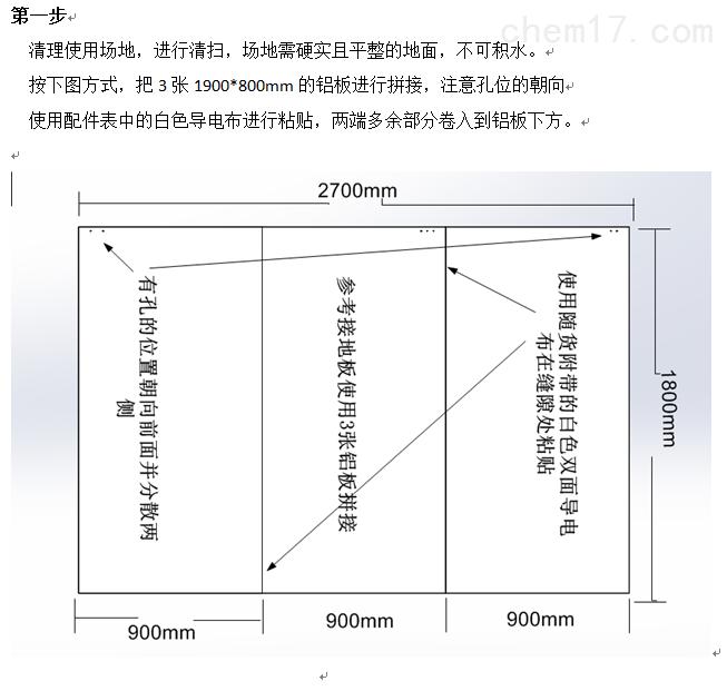 静电测试台之参考接地板使用3张拼接