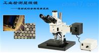 工業檢測金相顯微鏡YX-00881A