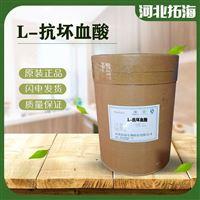 食品级河北石药L-抗坏血酸生产厂家