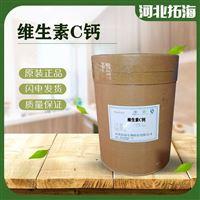 食品级食品级维生素C钙生产厂家