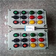 LBZ/BZC/BXK系列防爆操作箱