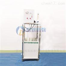 GZW064紫外线杀菌消毒实验装置