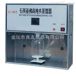 SYZ-550石英亚沸蒸馏水器提酸装置