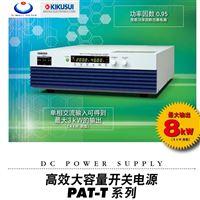 菊水KIKUSUI高效率大容量开关电源