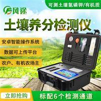 FT-Q6000土壤养分测试仪厂家
