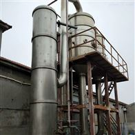 四效20吨回收二手蒸发器