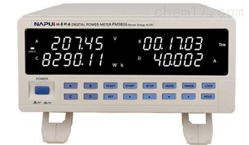 LK9816智能電量儀