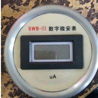 SWB-III數字毫安表