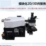 共聚焦显微拉曼系统/荧光光谱系统