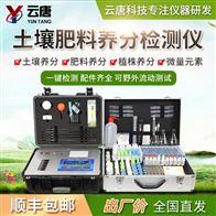 YT-TR01土壤肥料养分速测仪价格参数