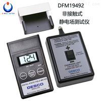 DESCO19493充电板测试套件
