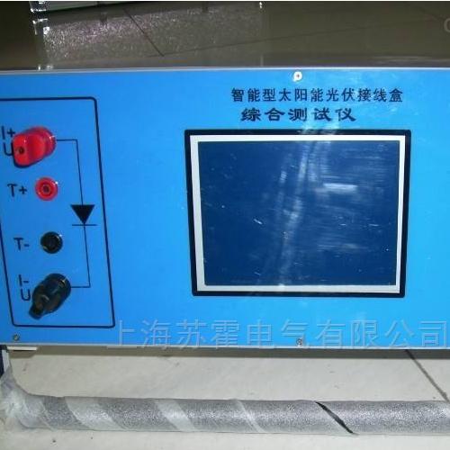 上海市太阳能光伏接线盒测试仪