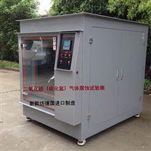 25ppm硫化氫氣體腐蝕試驗箱
