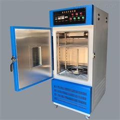 300W紫外线辐照试验箱GB/T13477.18-2002