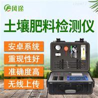 FT-Q8000高智能多参数土壤肥料养分检测仪