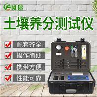 FT-Q8000土壤养分测试仪