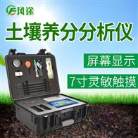 FT-Q8000土壤成分检测仪
