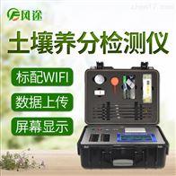 FT-Q6000高智能土壤养分快速检测仪