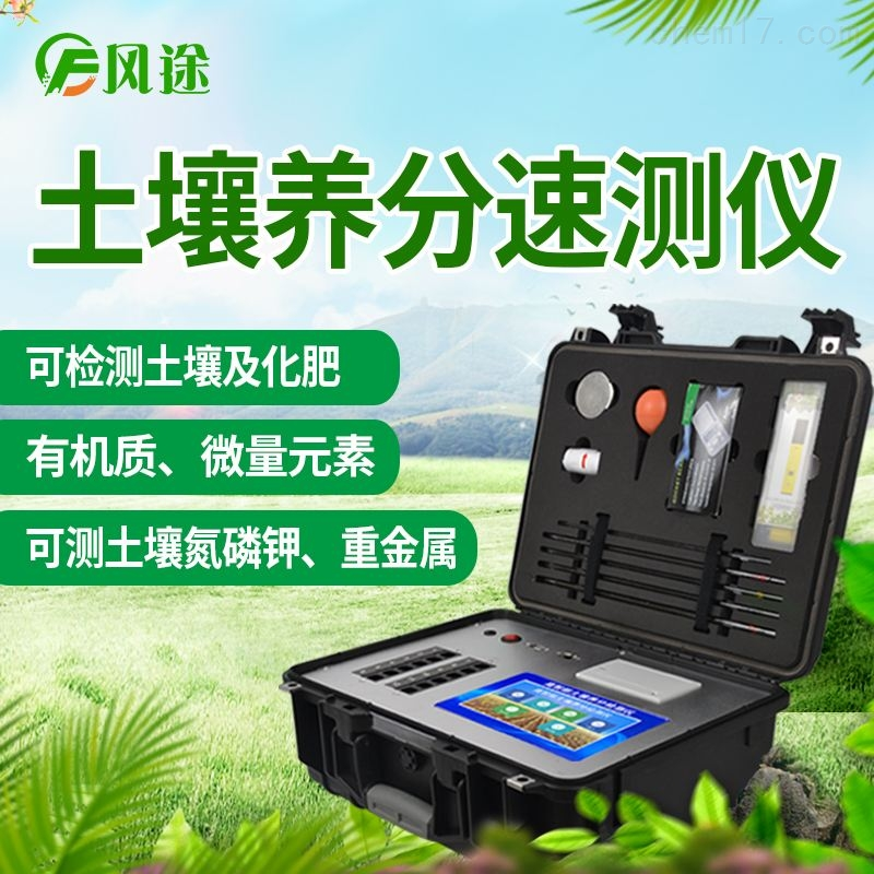 土壤养分快速检测仪价格