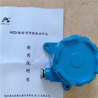 XZD-YB供应XZD-YB一体化振动变送器