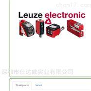 Leuze 光电传感器