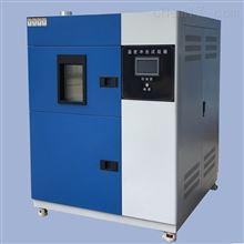 WDCJ-100B/S三箱式溫度沖擊試驗箱