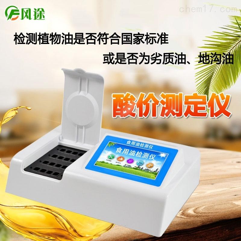 食用油酸价检测仪