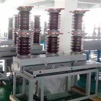 35KV柱上高原型ZW7-40.5真空斷路器濮陽市