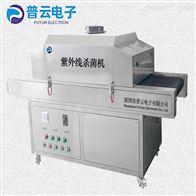 PY-E507紫外线杀菌炉