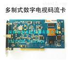 數字電視調制卡ISDB-T  ATSC 碼流卡 DVB-T2