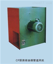 CF型厨房排油烟管道风机 排烟离心风机