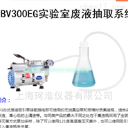 BV300EG基础型废液抽吸装置