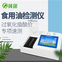 FT-J14食用油酸价检测仪价格