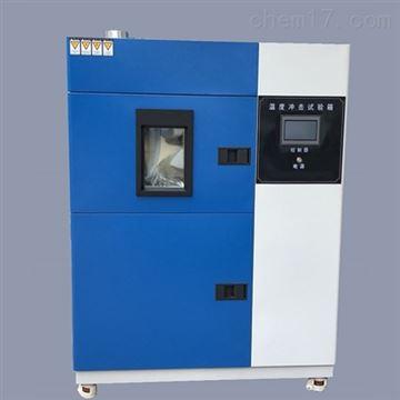 WDCJ-100L北京温度冲击试验箱