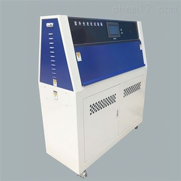 ZN-P紫外线耐气候试验箱
