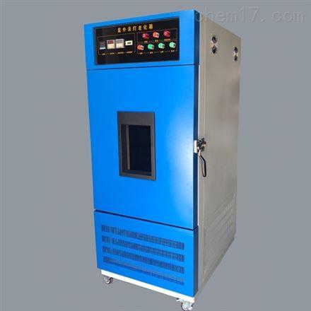 ZN-C紫外线老化试验箱