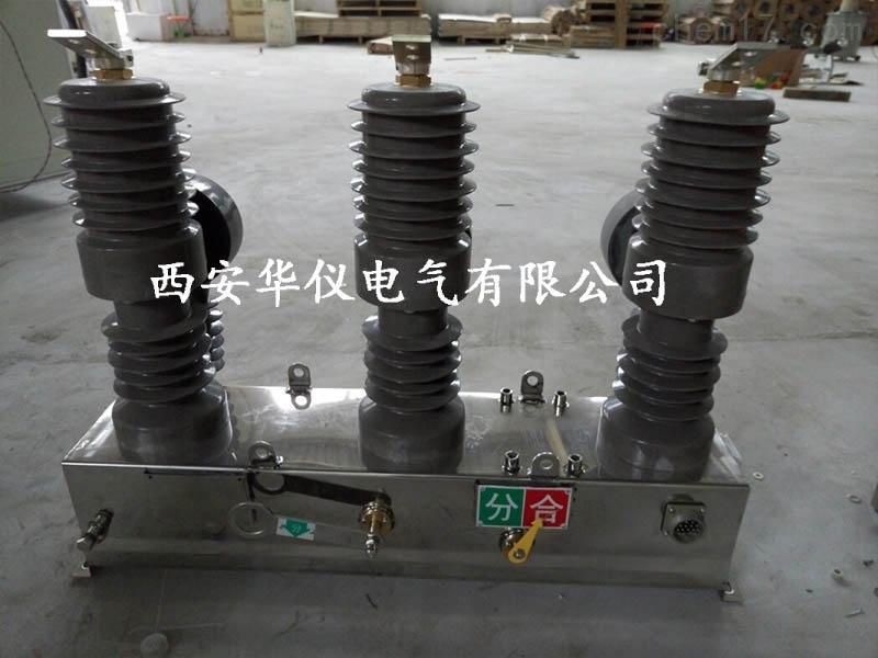 银川ZW32-12断路器现货