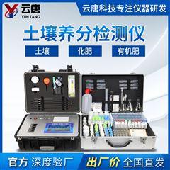 YT-TR01土壤养分检测仪品牌