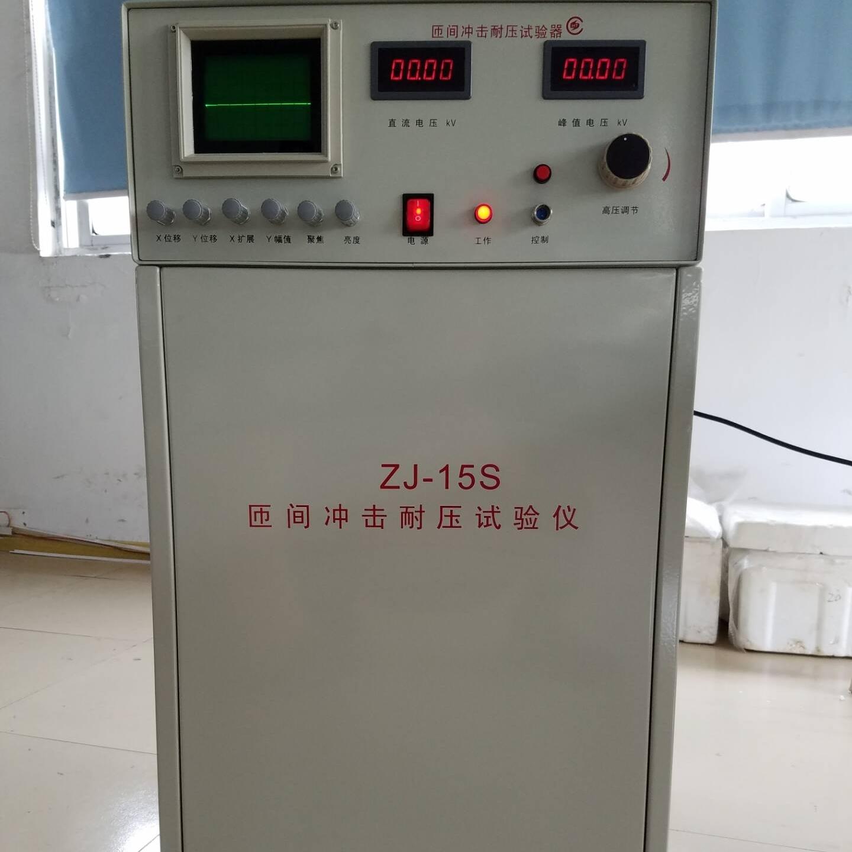 ZJ-15S 匝间绝缘冲击耐压实验仪