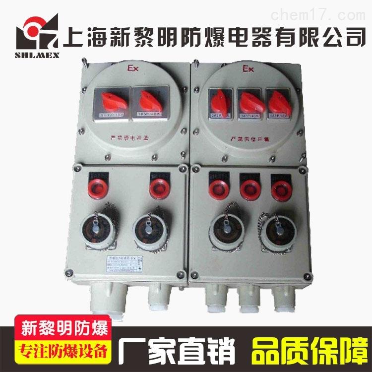 BSK系列防爆控制配电柜