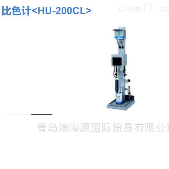 日本Horiba倔场比色计<HU-200CL>测量仪
