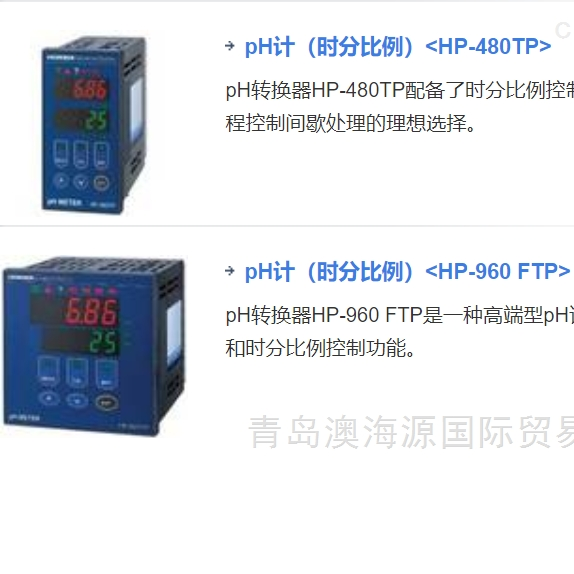 pH计(时分比例)原装HORIBA倔场测量仪
