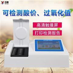 YT-SJ12食用油品质分析仪厂家