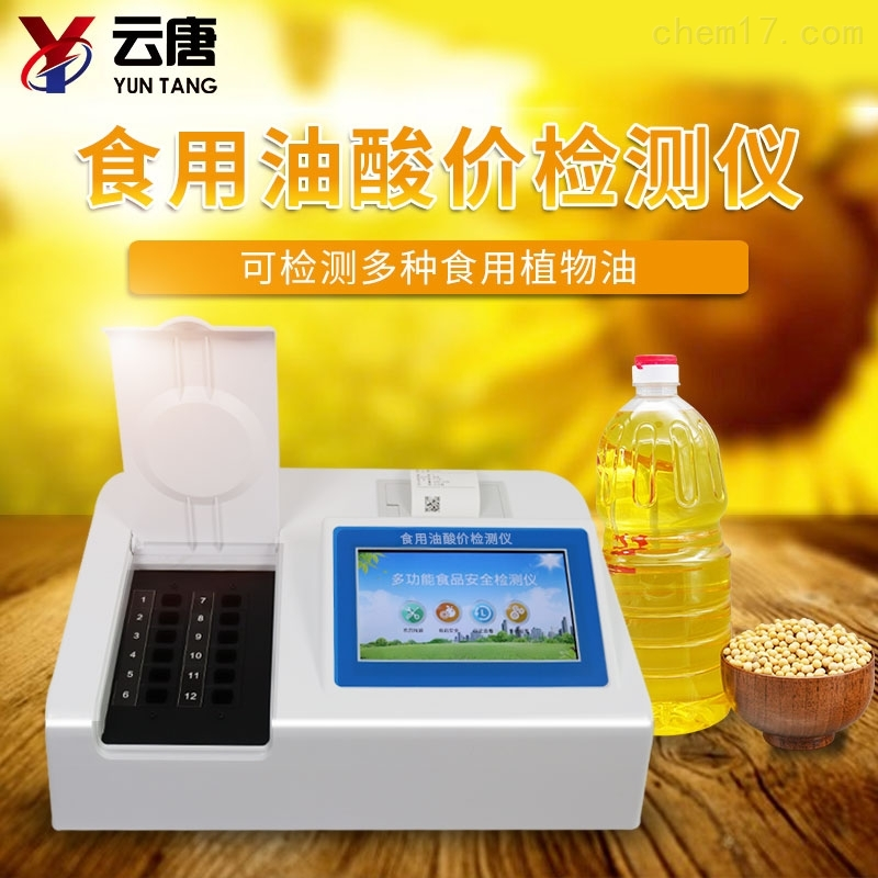 <strong>食用油品质分析仪</strong>