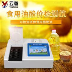 YT-SJ12食用油品质成分检测仪价格