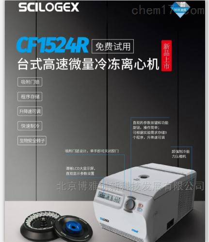 高速微量冷凍離心機