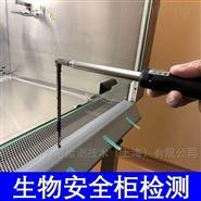 生物安全柜檢測