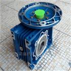 NMRV050 1:50三凱RV渦輪蝸杆減速機