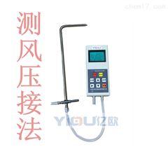 DP1000-1FYIOU品牌 DP1000-1F型智能压力风速风量仪